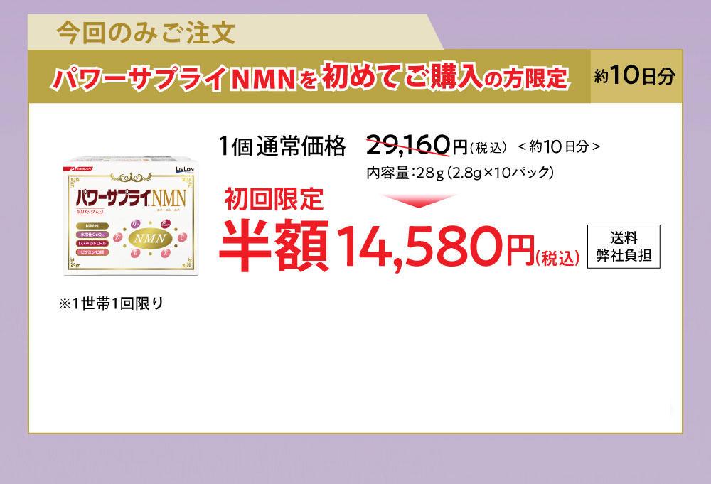 今回のみご注文 1個(約10日分)お買い上げの場合 通常価格29,160円(税込)送料弊社負担